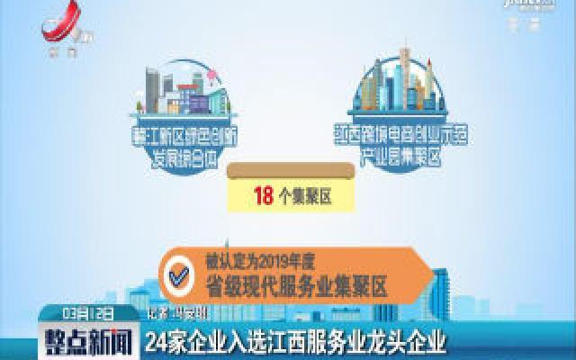 24家企业入选江西服务业龙头企业