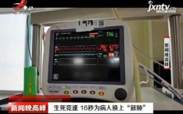 """生死竞速 16秒为病人换上""""新肺"""""""