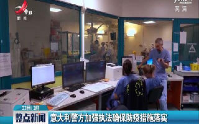意大利警方加强执法确保防疫措施落实
