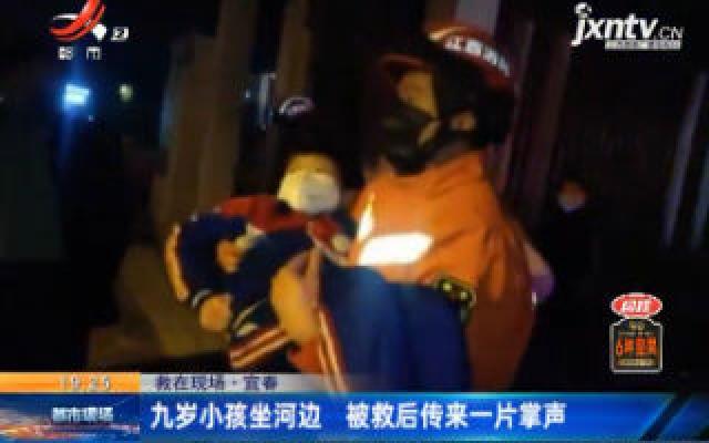 救在现场·宜春:九岁小孩坐河边 被救后传来一片掌声