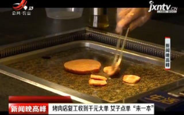 """烤肉店复工收到千元大单 女子点单""""来一本"""""""