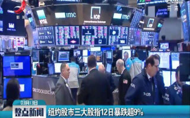 纽约股市三大股指12日暴跌超9%