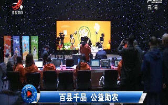 社会传真20200316 百县千品 公益助农