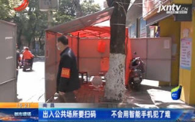 南昌:出入公共场所要扫码 不会用智能手机犯了难