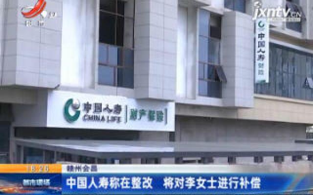 """赣州会昌·李女士:我的保险从业资格证 被""""中国人寿""""盗用11年"""