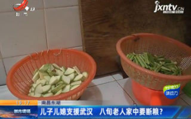 南昌东湖:儿子儿媳支援武汉 八旬老人家中要断粮?