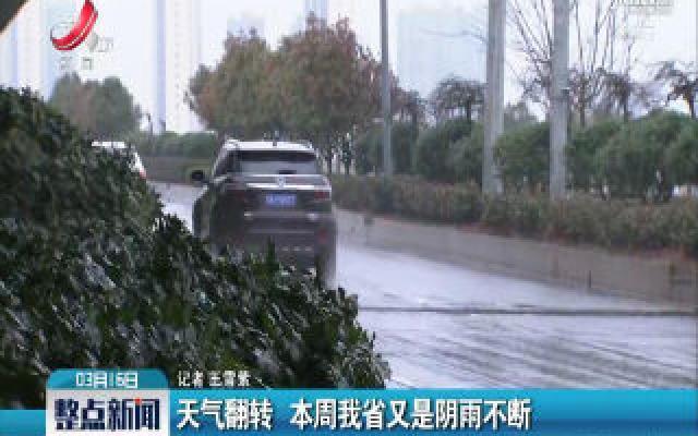 天气翻转 3月16日至3月22日江西省又是阴雨不断