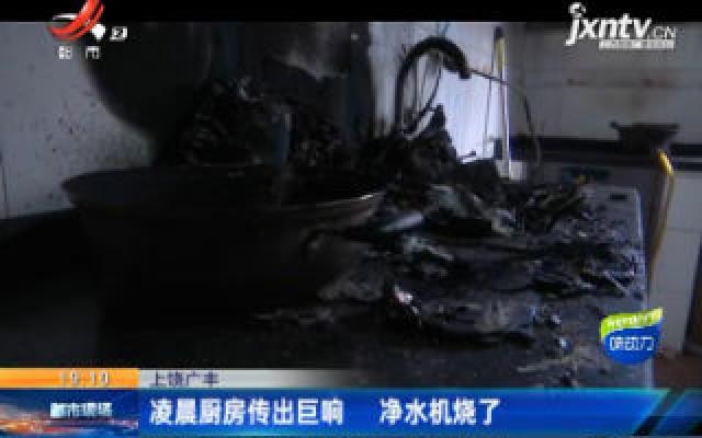 上饶广丰:凌晨厨房传出巨响 净水机烧了