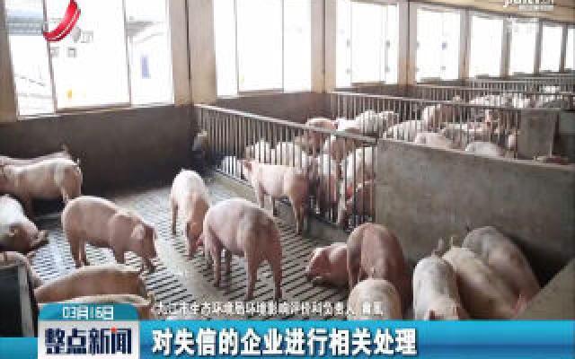 【科学战疫情 硬核促发展】九江实施生猪养殖环评告知承诺制