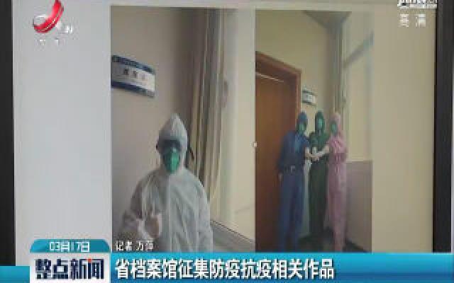 江西省档案馆征集防疫抗疫相关作品