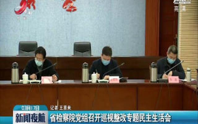 江西省检察院党组召开巡视整改专题民主生活会