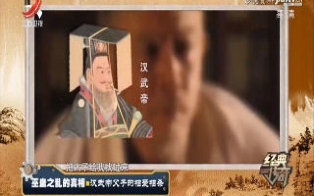经典传奇20200317 巫蛊之乱的真相——汉武帝父子的相爱相杀