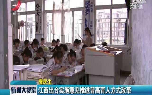 江西出台实施意见推进普高育人方式改革