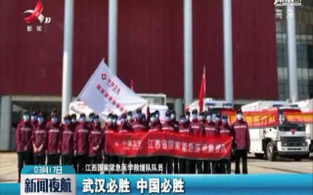 江西国家紧急医学救援队完成任务3月17日返赣