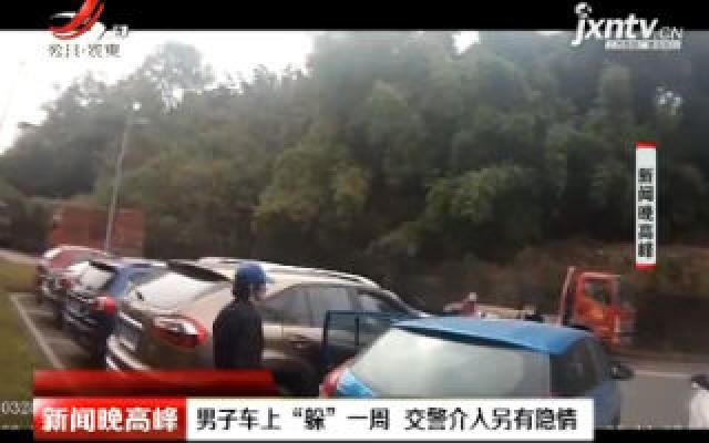 """广东:男子车上""""躲""""一周 交警介入另有隐情"""