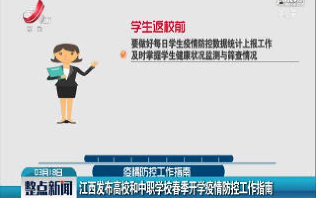 江西发布高校和中职学校春季开学疫情防控工作指南