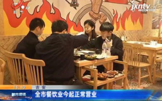 吉安:全市餐饮业3月18日起正常营业