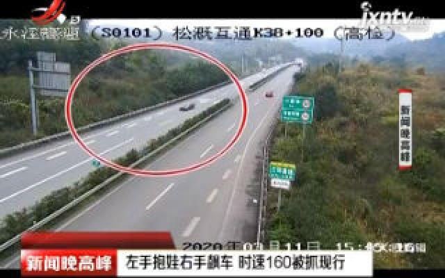 重庆:左手抱娃右手飙车 时速160被抓现行