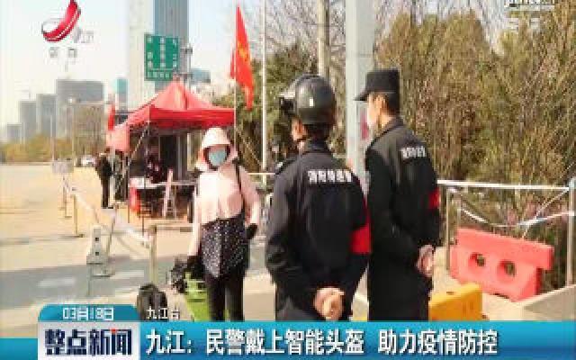 九江:民警戴上智能头盔 助力疫情防控