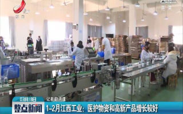 1-2月江西工业:医护物资和高新产品增长较好