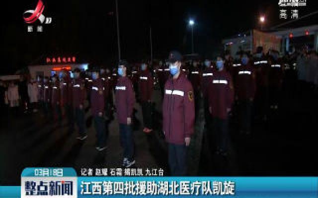 九江:江西第四批援助湖北医疗队凯旋