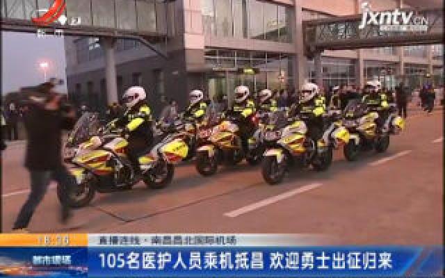 【直播连线·南昌昌北国际机场】105名医护人员乘机抵昌 欢迎勇士出征归来