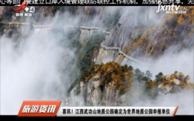 喜讯!江西武功山地质公园确定为世界地质公园申报单位