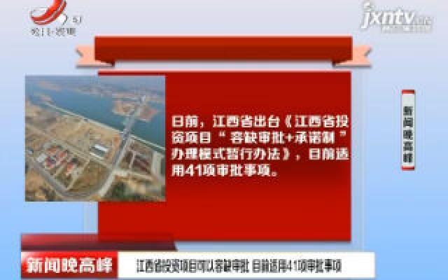 江西省投资项目可以容缺审批 目前适用41项审批事项