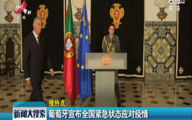 【搜热点】葡萄牙宣布全国紧急状态应对疫情