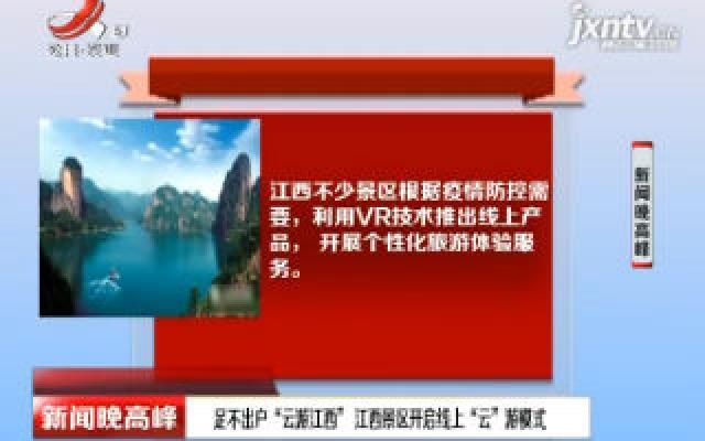 """足不出户""""云游江西"""" 江西景区开启线上""""云""""游模式"""