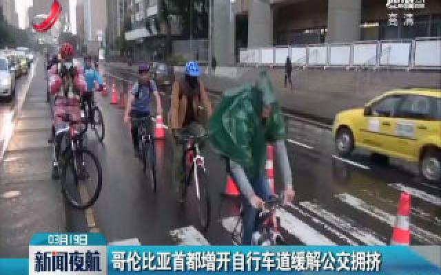哥伦比亚首都增开自行车道缓解公交拥挤