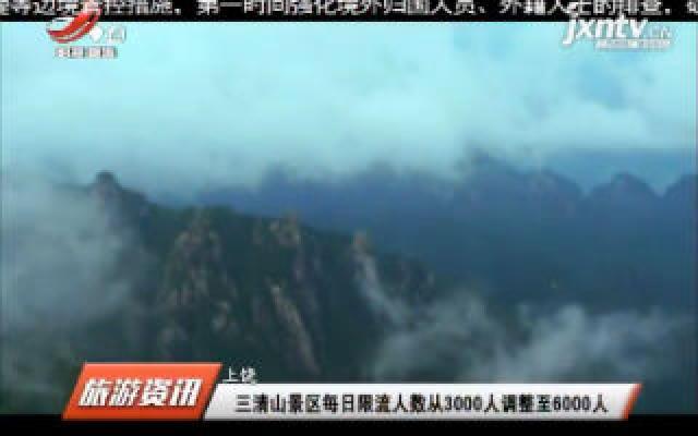 上饶:三清山景区每日限流人数从3000人调整至6000人