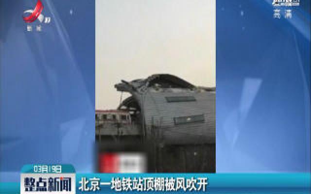 北京一地铁站顶棚被风吹开