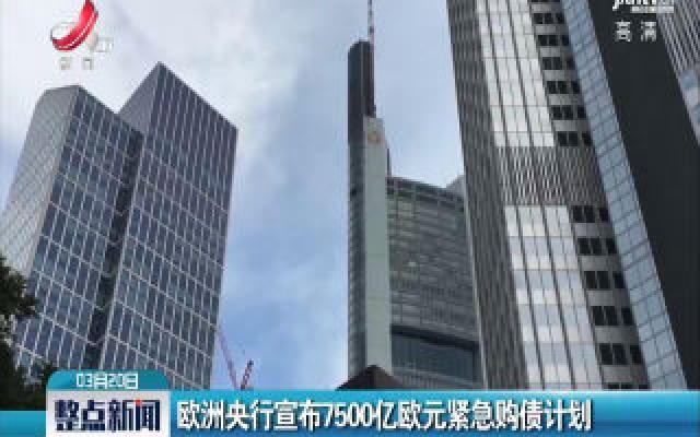 欧洲央行宣布7500亿欧元紧急购债计划