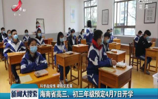 【科学战疫情 硬核促发展】海南省高三、初三年级预定2020年4月7日开学