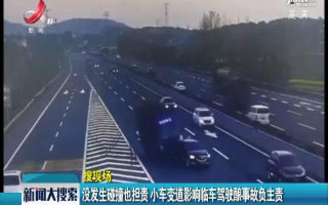 【搜现场】没发生碰撞也担责 小车变道影响临车驾驶酿事故负主责