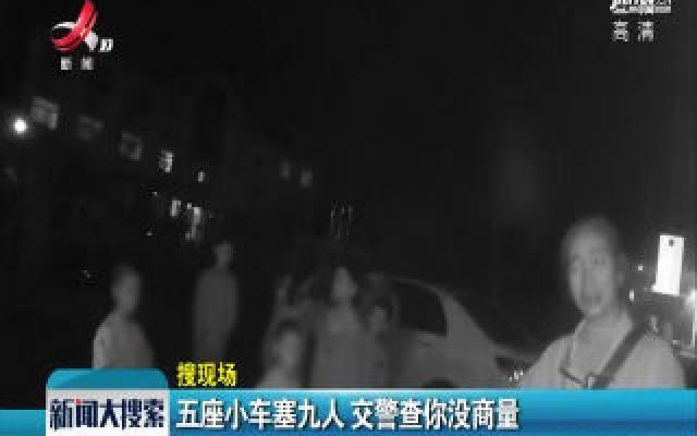 【搜现场】江西:五座小车塞九人 交警查你没商量