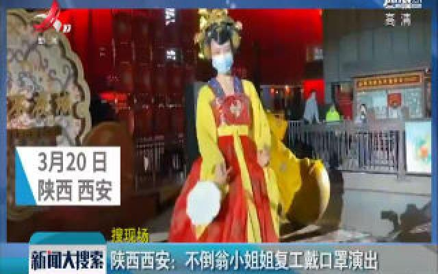 【搜现场】陕西西安:不倒翁小姐姐复工戴口罩演出