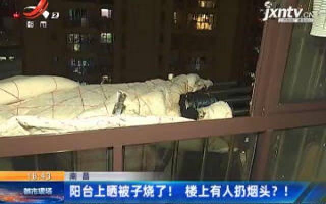 南昌:阳台上晒被子烧了 楼上有人扔烟头