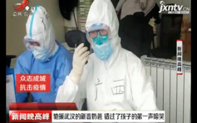 【众志成城 抗击疫情】南宁:驰援武汉的新晋奶爸 错过了孩子的第一声啼哭