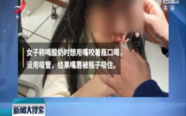 【搜现场】贵州铜仁:女子嘴唇被瓶口吸住 消防员用一根针解救