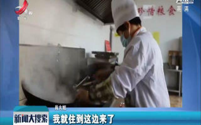 【搜人物】烧饭大姐留守消防队:孩子有他爸管