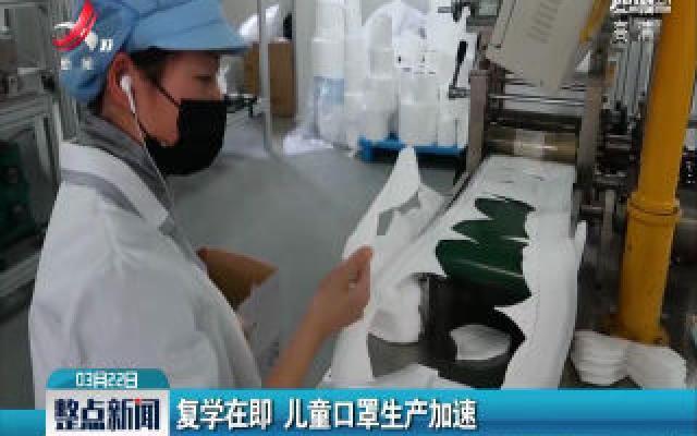 浙江:复学在即 儿童口罩生产加速