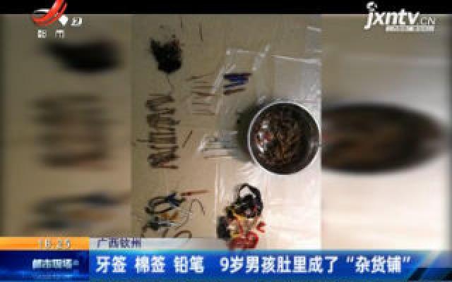"""广西钦州:牙签 棉签 铅笔 9岁男孩肚里成了""""杂货铺"""""""