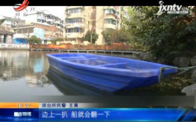 浙江杭州:夫妻半夜浪漫 公园划船落水