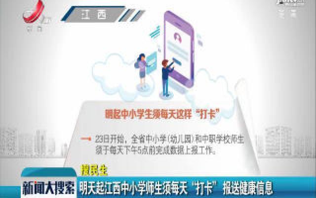 """3月23日起江西中小学生须每天这样""""打卡""""报送健康信息"""