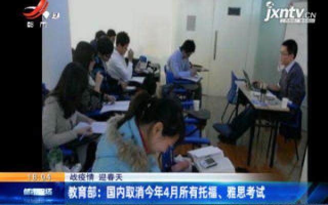 【战疫情 迎春天】教育部:国内取消2020年4月所有托福、雅思考试