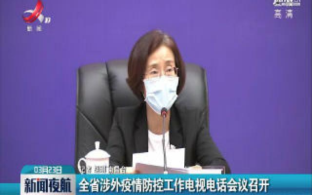 江西省涉外疫情防控工作电视电话会议召开