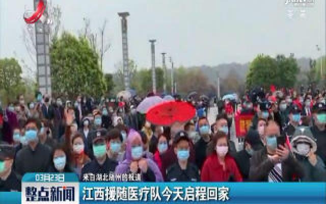【来自湖北随州的报道】江西援随医疗队3月23日启程回家
