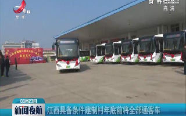 江西具备条件建制村年底将全部通客车